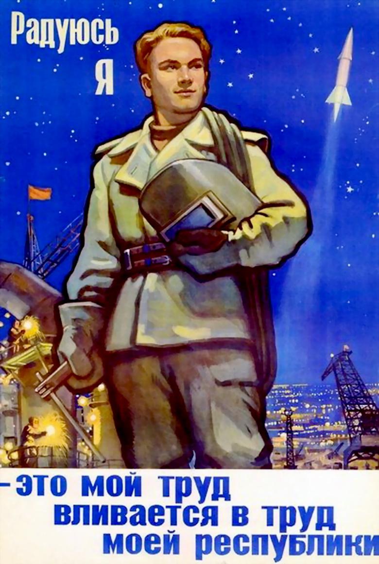 Радуюсь я — это мой труд вливается в труд моей республики, советский плакат