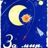 Buon anno nuovo! Per la pace e per il nuovo progresso!