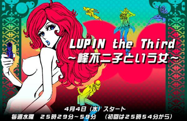 Lupin the Third – Mine Fujiko to iu onna