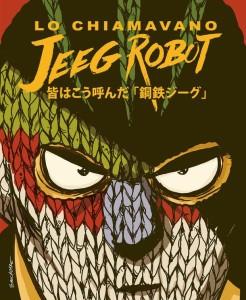 lo-chiamavano-jeeg-robot-cover-del-fumetto-ufficiale-e-due-nuovi-character-poster-3